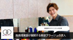 阪南理美容が展開する美容プラージュの求人~美容師スタイリストの仕事