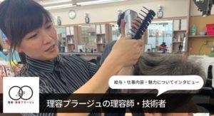 理容プラージュの理容師・技術者の給与・仕事内容・魅力についてインタビュー