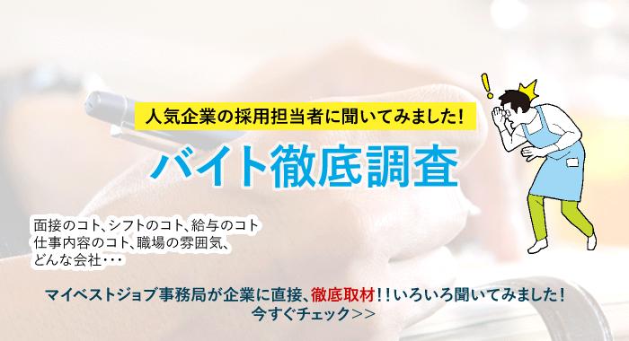 バイト徹底調査〜人気のお店を解剖!